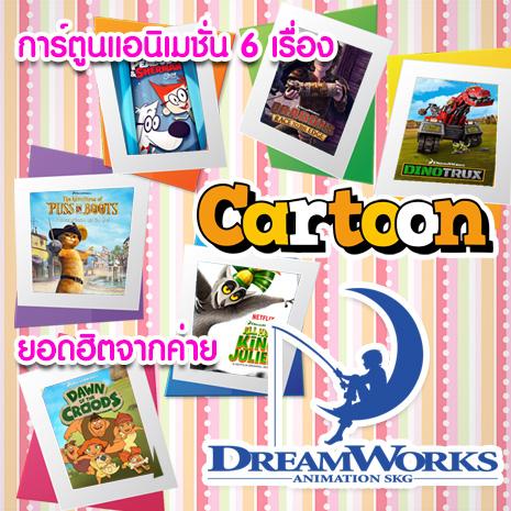 รายการช่อง3 การ์ตูน DreamWorks