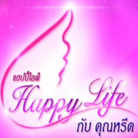 รายการช่อง3 แฮปปี้ไลฟ์ (Happy Life) กับคุณหรีด
