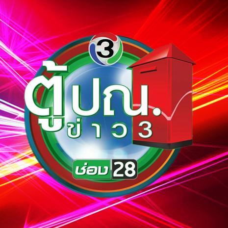 รายการช่อง3 ตู้ ปณ.ข่าว3