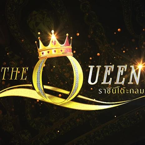 รายการช่อง3 The Queen ราชินีโต๊ะกลม