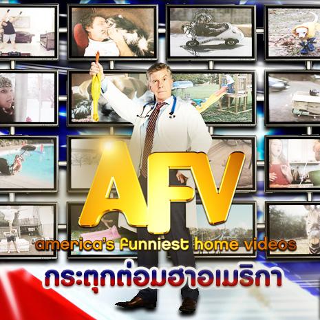 รายการช่อง3 กระตุกต่อมฮาอเมริกา (America's Funniest Home Videos)