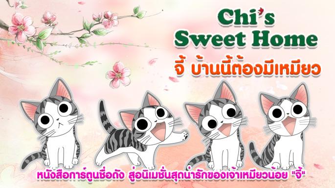 รายการช่อง3 จี้ บ้านนี้ต้องมีเหมียว (Chi's Sweet Home)