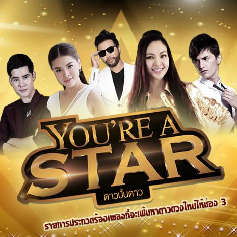 รายการช่อง3 You're A Star ดาวปั้นดาว