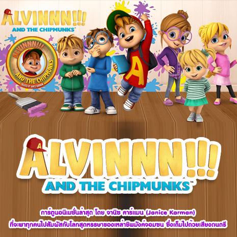 รายการช่อง3 ALVINNN!!! And the Chipmunks