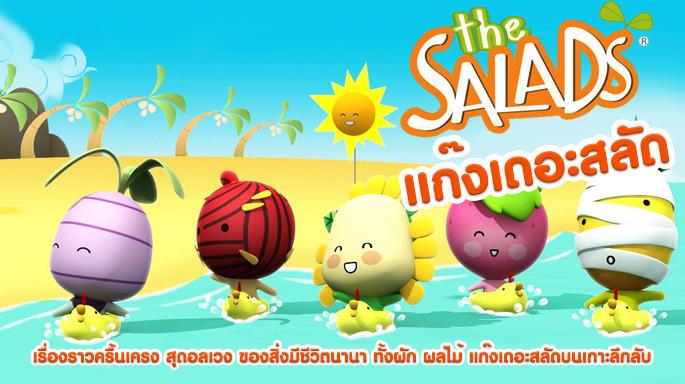 รายการช่อง3 แก๊งเดอะสลัด (The SALADS)