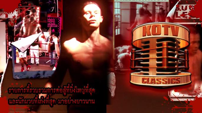 รายการช่อง3 KOTV Classics
