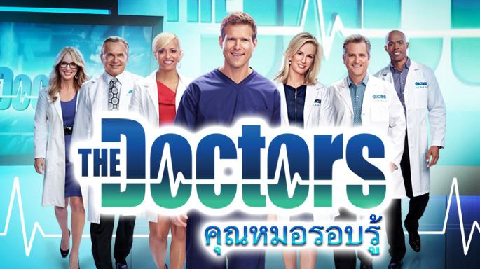 รายการช่อง3 The Doctors คุณหมอรอบรู้