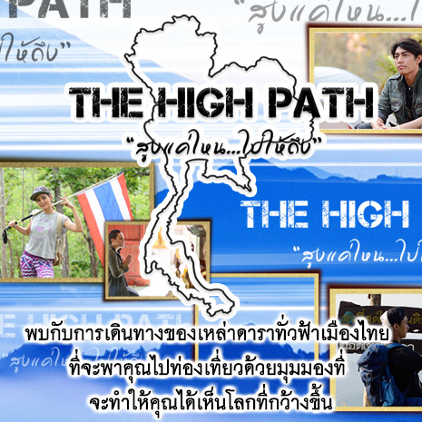รายการช่อง3 The High Path สูงแค่ไหน ไปให้ถึง