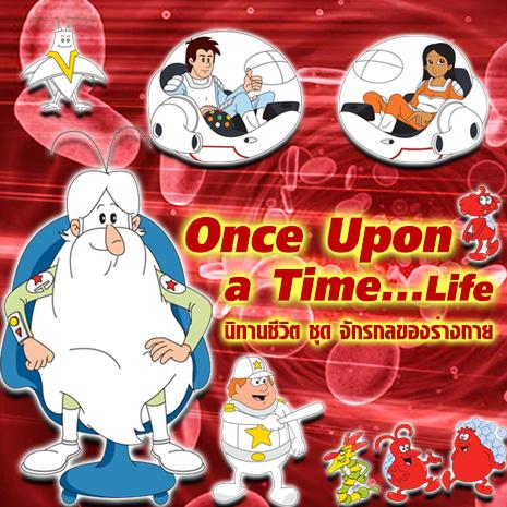 รายการช่อง3 Once upon a time :  Life