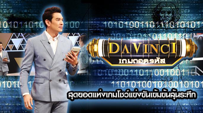 รายการช่อง3 DAVINCI เกมถอดรหัส
