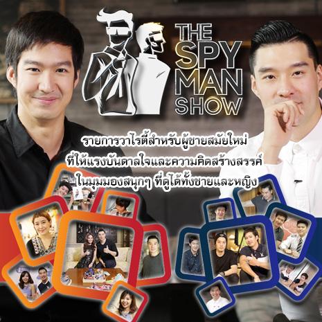 รายการช่อง3 The Spy Man Show