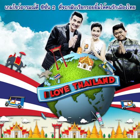 รายการช่อง3 I love Thailand season 2