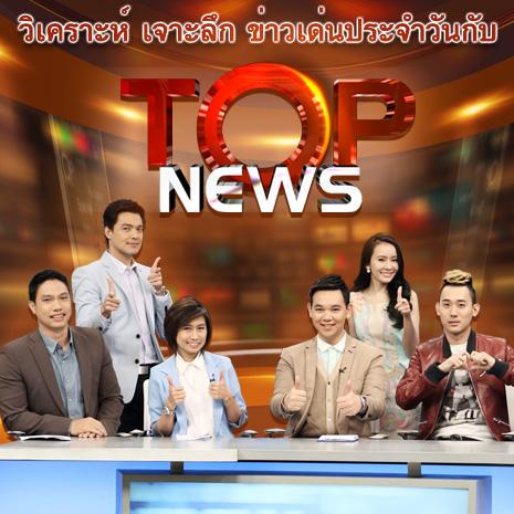 รายการช่อง3 ท็อปนิวส์
