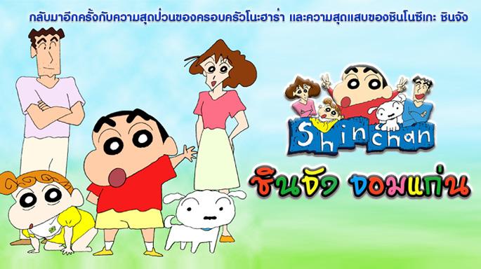 รายการช่อง3 ชินจังจอมแก่น