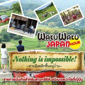 รายการช่อง3 Nothing is impossible สานฝันพลิกฟื้นหมู่บ้าน