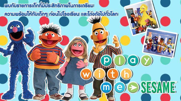 รายการช่อง3 Play with me Sesame