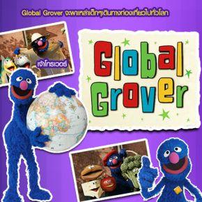 รายการช่อง3 Global Grover