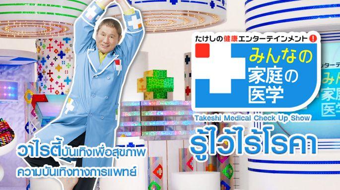 รายการช่อง3 รู้ไว้ไร้โรคา : Takeshi's Medical Check up Show