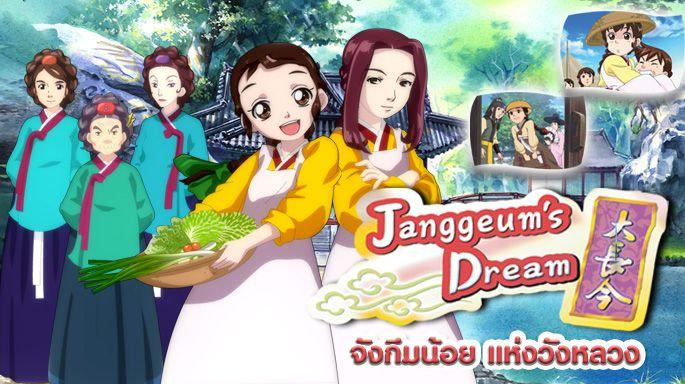รายการช่อง3 JANGGEUM'S DREAM จังกึมน้อย แห่งวังหลวง