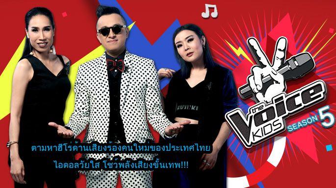 รายการช่อง3 The Voice Kids Thailand season 5