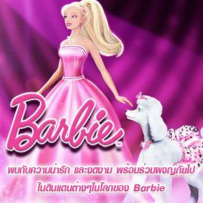 รายการช่อง3 การ์ตูน Barbie