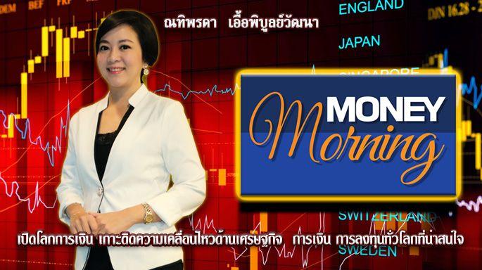 รายการช่อง3 Money Morning