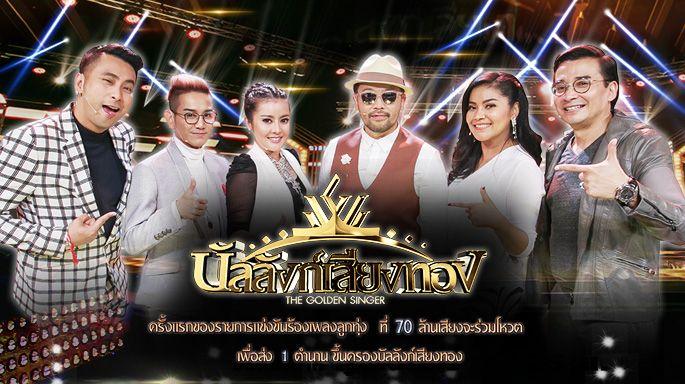 รายการช่อง3 บัลลังก์เสียงทอง The Golden Singer Thailand