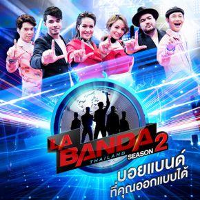 รายการช่อง3 La Banda Thailand(ลา แบนดา ไทยแลนด์) ซีซั่น 2