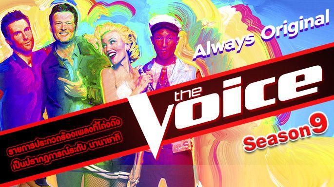 รายการช่อง3 The Voice (U.S. season 9)