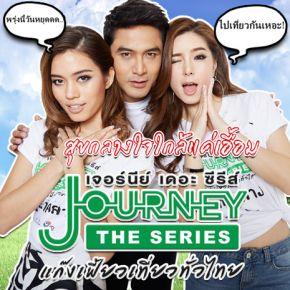 รายการช่อง3 Journey the Series แก๊งเฟี้ยวเที่ยวไทย