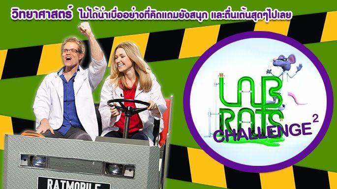 รายการช่อง3 Lab Rats Challenge 2