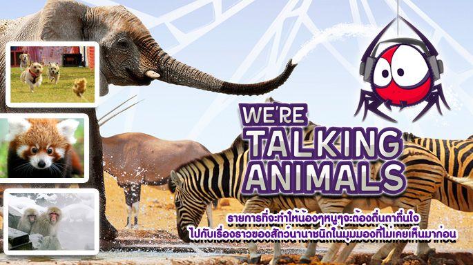 รายการช่อง3 We're Talking Animals