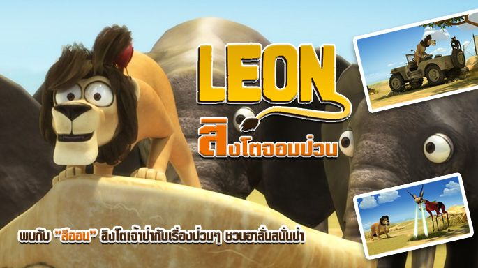 รายการช่อง3 การ์ตูน LEON–สิงโตจอมป่วน
