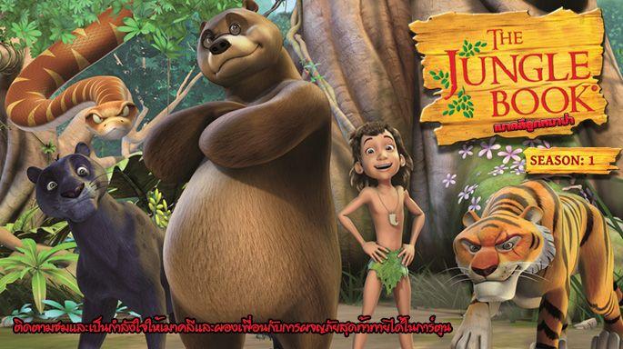 รายการช่อง3 The Jungle Book เมาคลีลูกหมาป่า ซีซั่น 1