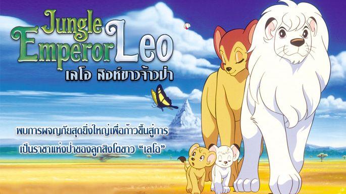รายการช่อง3 การ์ตูน Jungle Emperor Leo เลโอ สิงห์ขาวจ้าวป่า