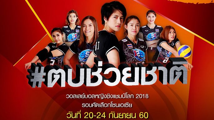 รายการช่อง3 ศึกวอลเลย์บอลหญิงชิงแชมป์โลก 2018