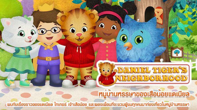 รายการช่อง3 Daniel Tiger's Neighborhood หมู่บ้านหรรษาของเสือน้อยแดเนียล