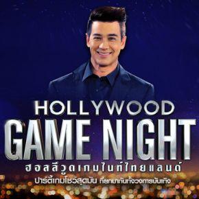 รายการช่อง3 ฮอลลีวูด เกมไนท์ ไทยแลนด์ ( Hollywood Game Night Thailand )