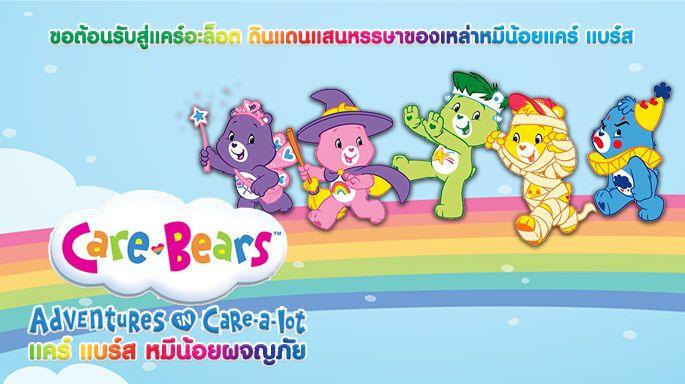 รายการช่อง3 แคร์ แบร์ส หมีน้อยผจญภัย Care Bears: Adventures in Care-a-Lot