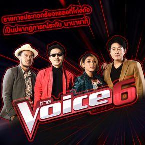 รายการช่อง3 The Voice season 6