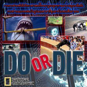 รายการช่อง3 Do or Die