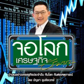 รายการช่อง3 จอโลกเศรษฐกิจ