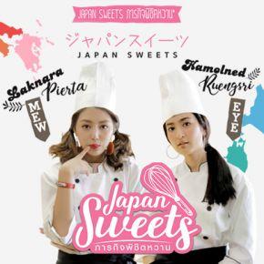 รายการช่อง3 Japan Sweets ภารกิจพิชิตหวาน