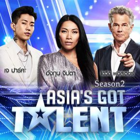 รายการช่อง3 Asia's Got Talent season 2