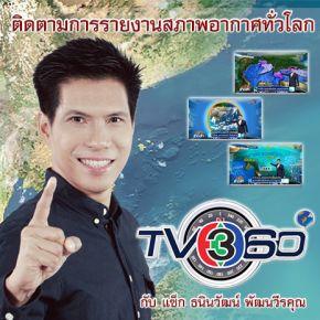 รายการช่อง3 ทีวี  360 องศา