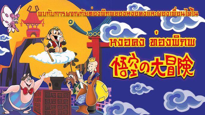 รายการช่อง3 หงอคง ท่องพิภพ