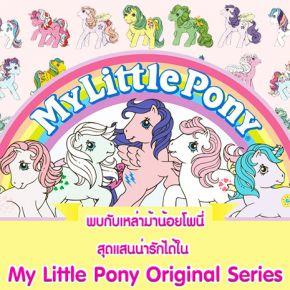 รายการช่อง3 My little Pony
