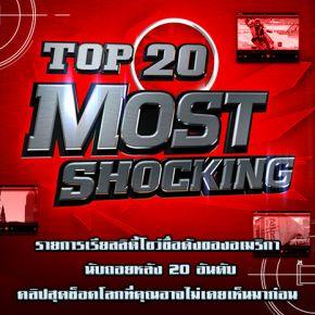 รายการช่อง3 Top 20 Countdown