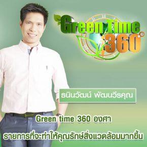 รายการช่อง3 Green Time 360