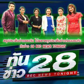 รายการช่อง3 ทันข่าว 28 บีอีซี นิวส์ ทูไนท์
